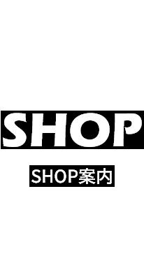 SHOP SHOP案内